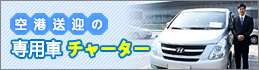 韓国空港送迎の専用車チャーター(Blue&People)