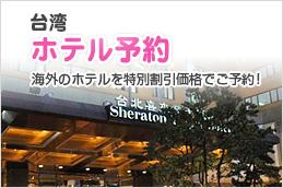 台湾ホテル