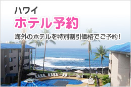 ハワイホテル