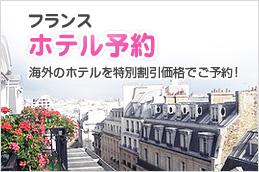 フランスホテル