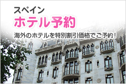 スペインホテル