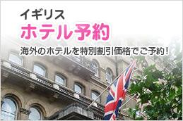 イギリスホテル