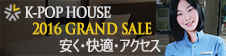 K-POP HOUSE 2015 Grand Sale!
