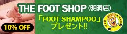THE FOOT SHOP(明洞店)