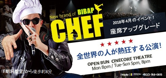シェフ(CHEF:new brand of BIBAP)