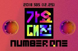 2018 SBS 歌謡大祭典