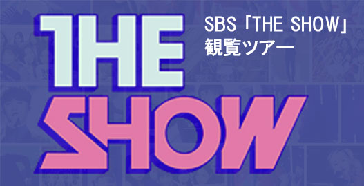THE SHOW 生放送観覧