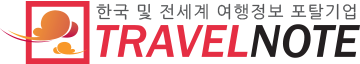 한국 및 전세계 여행정보 포탈 기업