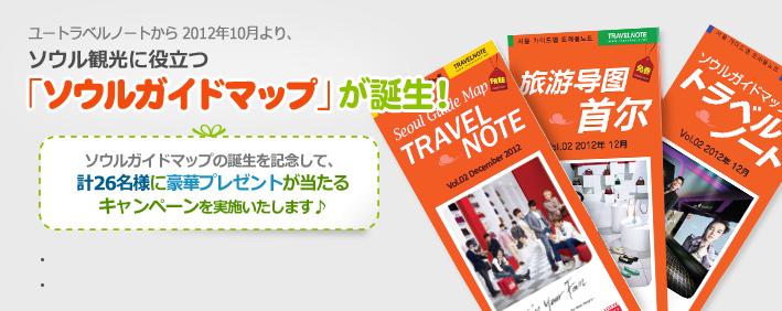 ユートラベルノートから 2012年10月より、ソウル観光に役立つ「ソウルガイドマップ」が誕生!