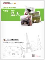 弘大ガイドブック