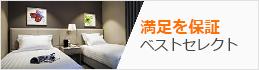 2015年ソウル人気ホテルランキング