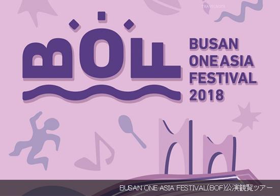 釜山で今年も開催!K-POP、韓流文化の大祭典(BOF)