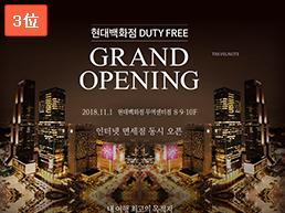 現代免税店貿易センター店1日オープン