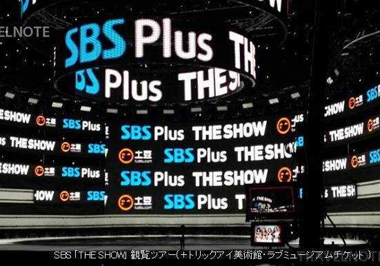 人気音楽番組「THE SHOW」の本番収録を観覧