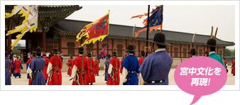 宮中文化を再現!