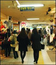 江南駅地下商街(カンナムヨッチハサンガ/강남역지하상가)