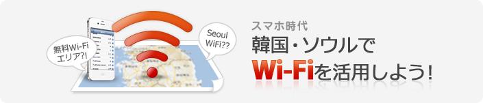 スマホ時代韓国・ソウルでWi-Fiを活用しよう!