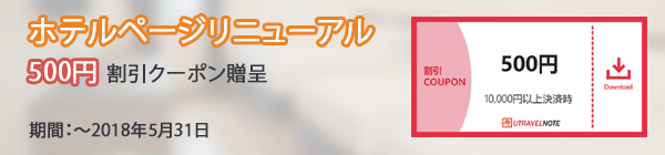 韓国ホテル予約 renewal event