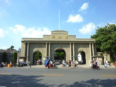 南京旧総統府|中国の観光|ユートラベルノート