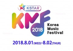 Korea Music Festival 2018公演