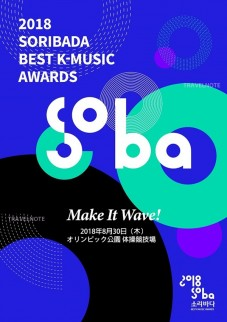 2018 SORIBADA BEST K-MUSIC公演观览游