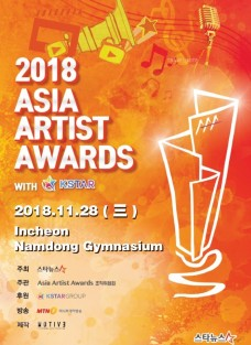 2018Asia Artist Awards Tour(亚洲明星盛典)+接驳巴士