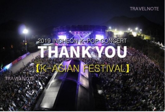 2019 INCHEON K-POP CONCERT : K-ASIAN FESTIVAL