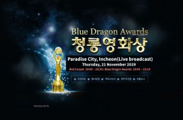第40回青龍映画賞 (The 40th Blue Dragon Awards)