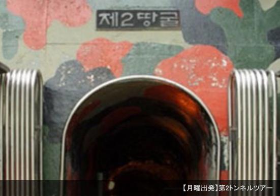 【月曜出発】第2トンネルツアー