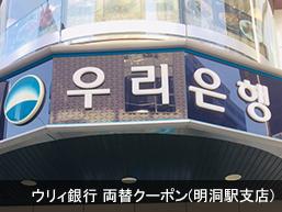 ウリィ銀行 両替クーポン(明洞駅支店)
