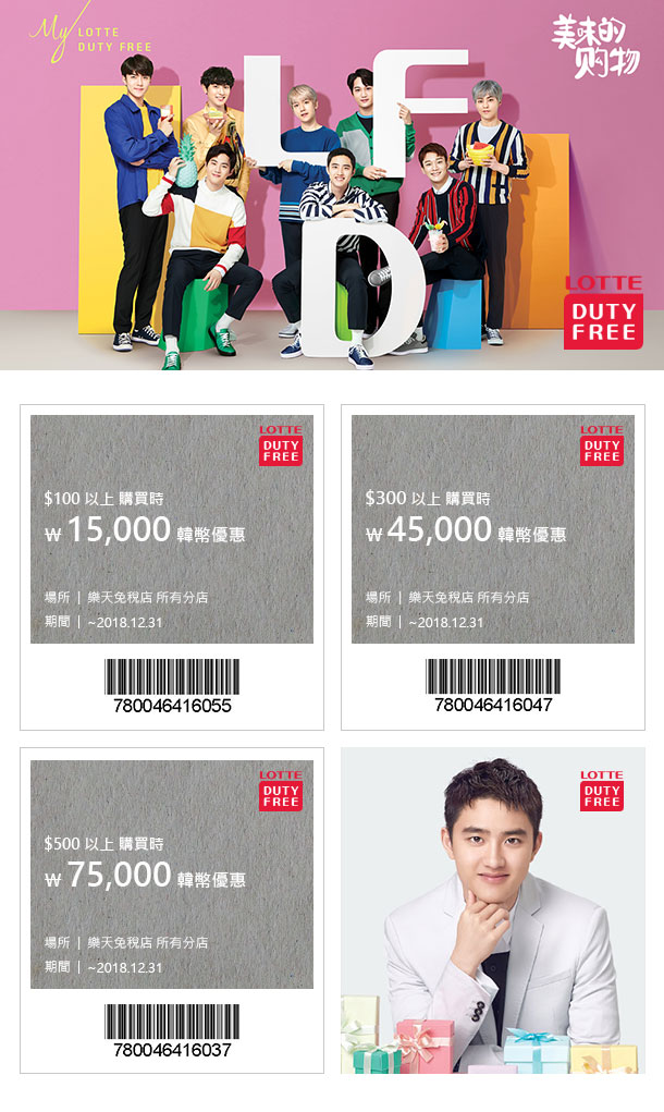 lotte dutyfree coupon
